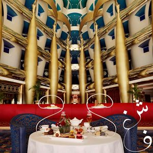 Burj al Arab Lounge