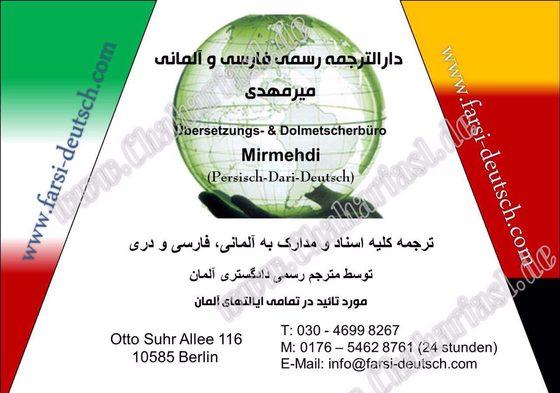 Deutsch Persisch Übersetzer Berlin دارلترجمه فارسی در برلین